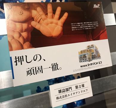 日刊工業新聞社主催「2018年日本産業広告賞」にて第二席を獲得(1).png