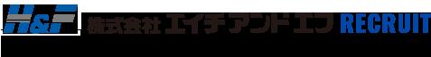 H&F 株式会社エイチアンドエフRECRUIT